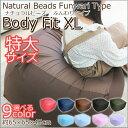 ビーズクッション 特大 Beads Cushion BodyFit XL 9色 一人掛け 国産ビーズ ソファ カー付き 5のつく日