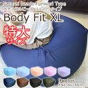 【送料無料/税込】【数量限定】特大ビーズクッション BodyFit beads cushion 約65×65×