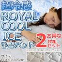 【送料無料/税込】「超冷感ROYAL COOL ICE敷きパ...