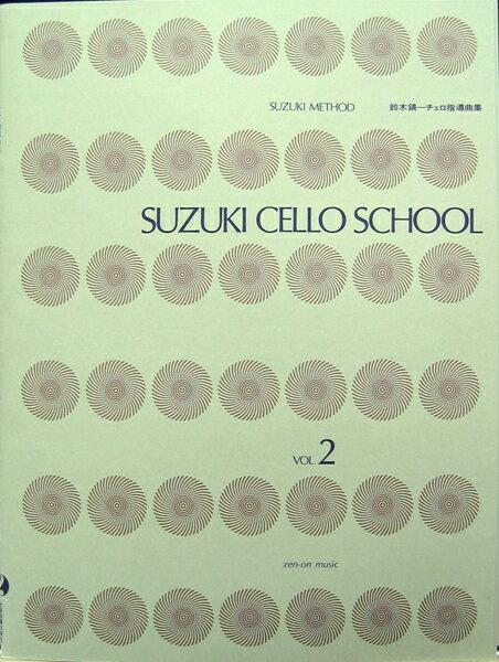 【新版】全音楽譜出版社鈴木鎮一チェロ指導曲集 Vol.2 CD付【DM便対応商品】