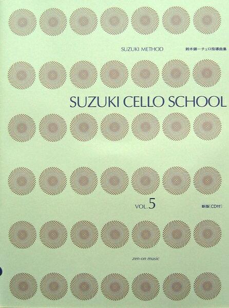 【新版】全音楽譜出版社鈴木鎮一チェロ指導曲集 Vol.5 CD付【DM便対応商品】