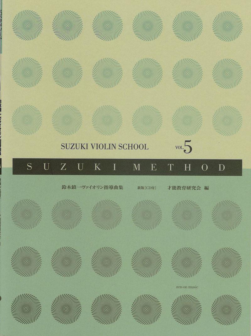 【新版】全音楽譜出版社鈴木鎮一バイオリン指導曲集 Vol.5 CD付【DM便対応商品】