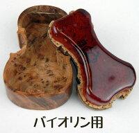 ボガーロ&クレメンテ松脂バイオリン用