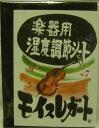 高性能湿度調節シートモイスレガート チェロ・ファゴット・サックス・ギター用【DM便対応商品】