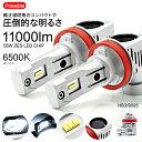 L150S/L160S 前期/後期 ムーヴカスタム LED ハイビーム HB3/9005 55W 11000ルーメン PHILIPS/フィリップス ZESチップ搭載モデル デュアル発光 6500K/ホワイト