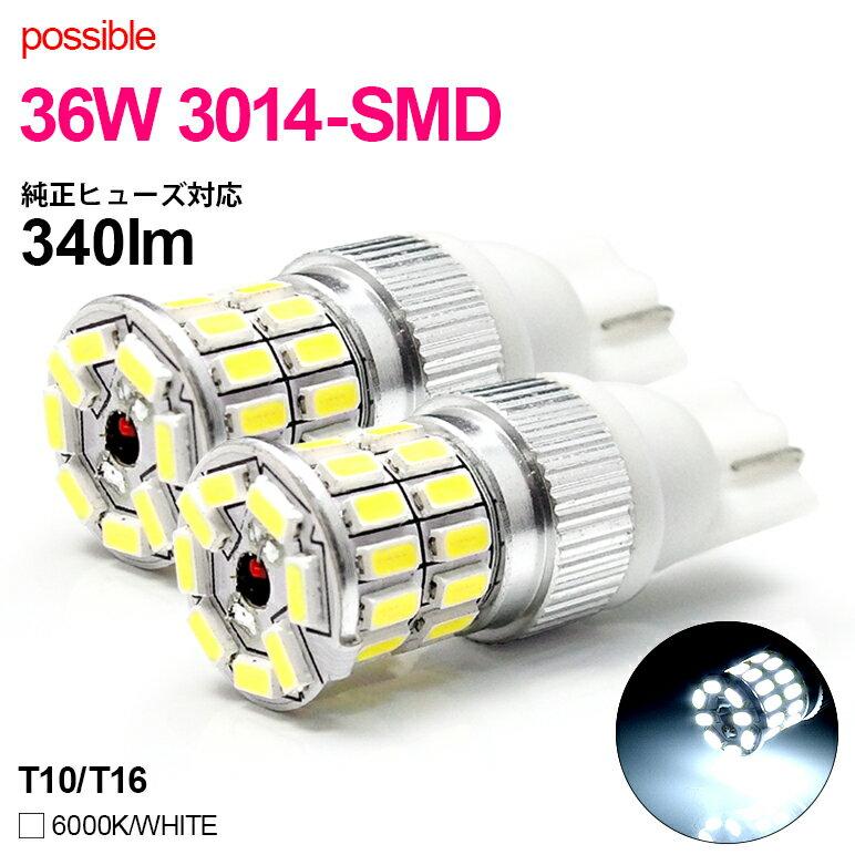200系 前期/後期 クラウン アスリート/ロイヤル/ハイブリッド バックランプLED T10/T16 LEDバルブ 36W 3014チップ SMD-LED 36発搭載 6000K/ホワイト 2個入り/1セット