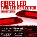 LA150S/LA160S ムーヴカスタム LED リフレクター ライトバー発光 ファイバータイプ レッドレンズ スモール/ブレーキ