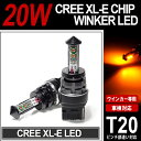 RK系/RK5/RK6 前期/後期 ステップワゴンスパーダ ウインカーLED T20 シングル/ウェッジ/ピンチ部違い対応 LEDバルブ 20W CREE XL-E 4チップ アンバー/オレンジ 2個入り/1セット