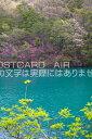 岡山県 備前市 水辺の新緑のポストカード葉書はがき Photo by絶景.com