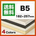 【送料無料】大人気のベストセラー 額縁 B5 (サイズ182x257mm) ポスターフレーム・パネル