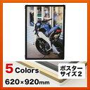定番商品 額縁 ポスターサイズ2(サイズ620×920mm) ポスターフレーム・パネル(アル