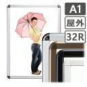 駅や商業施設でご利用実績多数のポスターグリップの屋外用。日本製だから高品質、高耐久、短納期。
