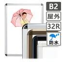 駅や商業施設でご利用実績多数のポスターグリップの屋外用。防水加工していない印刷物を入れていただけます。日本製だから高品質、高耐久、短納期。