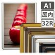 【送料無料】 ポスターグリップ 32R A1サイズ(594×841mm) 屋内用 (ブラック/ホワイト/ゴールド/ブロンズ/シンエイ/業務用/店舗/壁固定/壁掛/ポスターフレーム/パネル/フレーム/額/額縁/看板/枠)