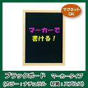 【送料無料】【日本製】【マグネットOK】高級木製枠ブラックボード カラー:ナチュラル 飲食店の日替わ