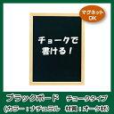 【送料無料】【日本製】【マグネットOK】 高級木製枠ブラックボード カラー:ナチュラル 飲食店の日替