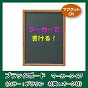 【送料無料】【日本製】【マグネットOK】高級木製枠ブラックボード カラー:ブラウン 飲食店の日替わり