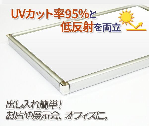 UVカット 低反射 アルミポスターフレーム B2(515×728mm) フロントビューカバー