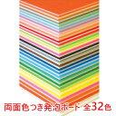 鮮やかなカラー ニューカラーボード5mm厚A3サイズ(297x420mm) のりなしスチレンボード/発泡スチロール板
