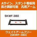 ウエイトアーム A型看板用 フレーム長調節可能 380~680mm ブラック(ウエイトアーム/台/A型看板/スタンド/屋外/案内/店舗/店頭/楽天/通販)