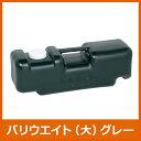 注水式ウエイト (水タンク/重り/ 重し/スタンド看板 / A型看板/ブラック/屋外)