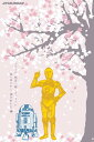 スターウォーズ STAR WARS(ルーカスフィルム監修) 和柄ポスター 桜