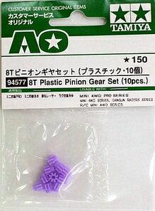 ミニ四駆  タミヤ AO-1014 8Tピニオンギヤセット(10個) No,94577