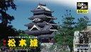 プラモデル 童友社 1/430 Joy Joyコレクション 松本城