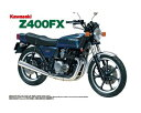 プラモデル AOSHIMA アオシマ 1/12 [ネイキッドバイクシリーズ] Z400FX