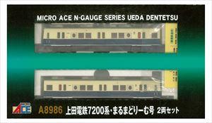 MICRO ACE マイクロエース (A8986) (N)上田電鉄7200系・まるまどりーむ号 2両セット 【鉄道模型】【Nゲージ】