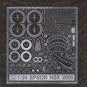 アクステオン エプソン NSX 2005 メカニカルパーツセット 模型用グッズ 8026