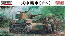 ファインモールド 1/35 帝国陸軍 一式中戦車 チヘ (履帯リニューアル版) スケールプラモデル FM57