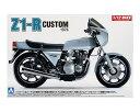 アオシマ 1/12 バイク カワサキ Z1-R カスタムパーツ付き スケールプラモデル 4905083053997