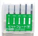 ゴッドハンド ビットブレード平刀 模型用グッズ GH-BBH-1-3