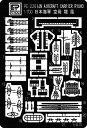 ピットロード 1/700 日・龍鳳用Eパーツ 模型用グッズ PE228