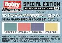 ホビージャパンHJモデラーズカラー01 セイラマスオ専用カラーセット 模型用グッズ HJC-001L