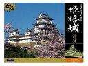 プラモデル 童友社 1/380 デラックス版 姫路城