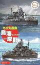 フジミ ちび丸艦隊 鳥海/摩耶 スケールプラモデル ちび丸艦隊シリーズNo.42
