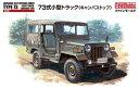 ファインモールド 1/35 自衛隊 73式小型トラック(キャンバストップ) スケールモデル FM34
