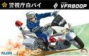 フジミ 1/12 Honda VFR800P 白バイ スケールモデル BIKE4