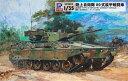 ピットロード 1/35 陸上自衛隊 89式装甲戦闘車 スケールモデル G51