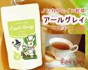 ノンカフェイン紅茶アールグレイ (ティーバッグ10包入)【メール便・送料無料】