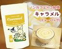 ノンカフェイン紅茶キャラメル(ティーバッグ10包入)【メール便・送料無料】