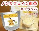 ノンカフェイン紅茶キャラメル(50gリーフ/約25杯分)【メール便・送料無料】