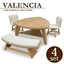 【個性的な三角テーブル】 ダイニングテーブルセット 4点セット ベンチ ダイニングセット 木製 北欧