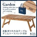 ガーデン フォールディングテーブル 折畳みテーブル 激安 庭 アウトドアダイニングテーブル 木製 机 つくえ 簡易テーブル ガーデン ダイニング テラス ベランダカフェ