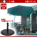 パラソル ガーデン ビーチパラソル 日傘 日よけ UV 紫外線対策 アウトドア レジャー クランク