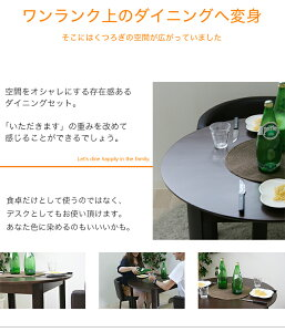 ダイニングテーブル80cm丸・poem80dt・チェア(カフェ色・DBR色)
