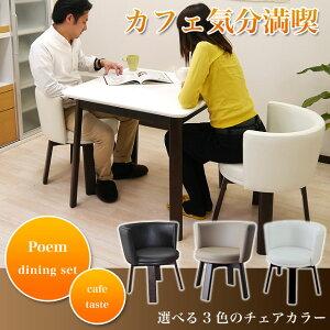 ポエム80(角)ダイニング3点セット(テーブルホワイト)3個口/13才