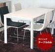 【新商品NEW】【鏡面仕上げ130サイズのテーブル】 ホワイトぴかぴか天板のダイニングテーブル 送料無料 グレース【02P18Jun16】